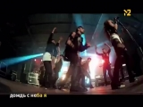 Винтаж feat. ChinKong - Свежая вода (М2)