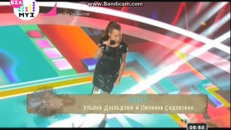 5Лилиана Садовская и Ульяна Дзеньдзюк Crazy Битва талантов БЕЛМУЗТВ 6 выпуск от 2