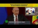 Шок. Путин резко высказался о «впаривании» народу…