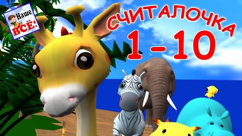 Считалочка от 1 до 10 с жирафиком 3D Мульт песенка развивающее видео для детей Наше всё