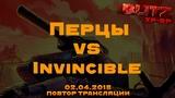 Invincible vs Перцы Блиц N 8 ХРВР, CTF Парма 02.4.2018