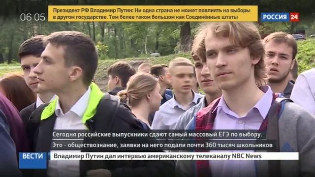 Новости на Россия 24 • В России 358 тысяч выпускников будут сдавать ЕГЭ по обществознанию