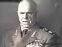 Маршал Жуков. Битва под Москвой.