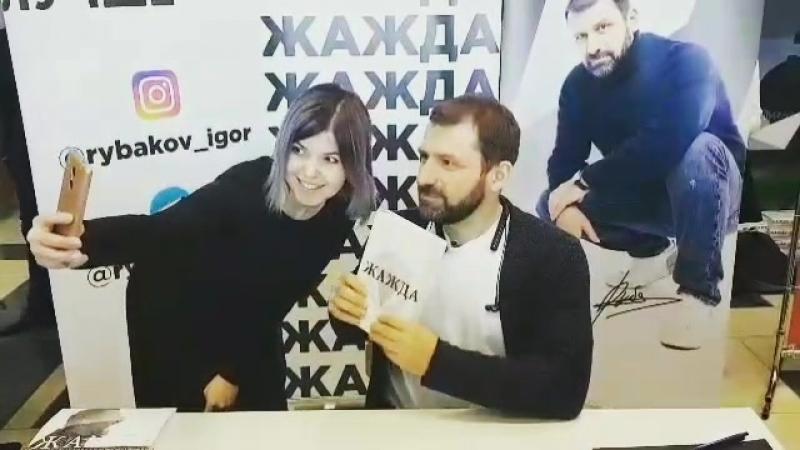 с Игорем Рыбаковым