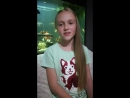 Федосова Алина 11 лет