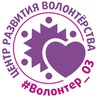 Центр развития волонтерства