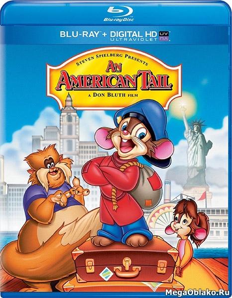 Американская история / An American Tail (1986/BDRip/HDRip)