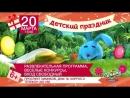 Детский праздник СМЕШАРИКИ. ЛЕГЕНДА О ЗОЛОТОМ ДРАКОНЕ 2D_3D