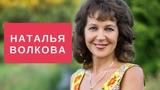 Гармония жизни. Самое интересное видео. #Наталья Волкова