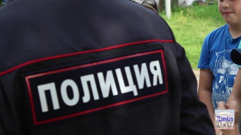 Ялуторовские полицейские завершают профилактическую акцию Безопасное лето