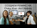 Chaka Khan and Rufus - Ain't Nobody | Создание ремикса часть №1