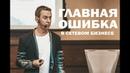 Главная ошибка в сетевом бизнесе | А. Перевезенцев