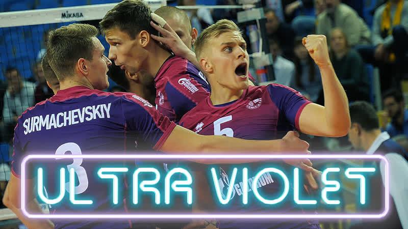 Фиолетово! «Зенит-Казань» - «Скра» (Польша) - «Zenit-Kazan» - «Skra» (Poland) FIVBMenCWCH