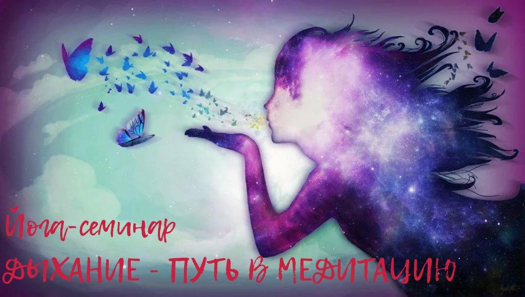 """Афиша Тамбов Йога-семинар """"Дыхание - путь в медитацию"""""""