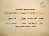 135) транскрипция церковного и литературного произношения (4)