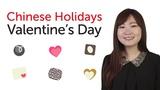 Chinese Holidays - Valentine's Day -