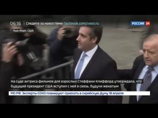 Адвоката Трампа обвиняют в мошенничестве и банковских махинациях - Россия 24