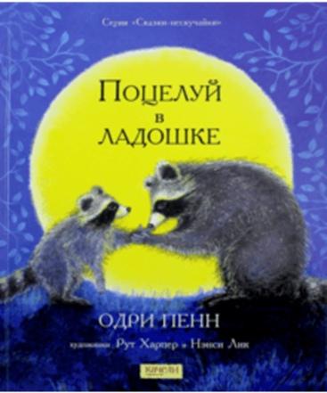О книге «Поцелуй в ладошке» Одри Пенн