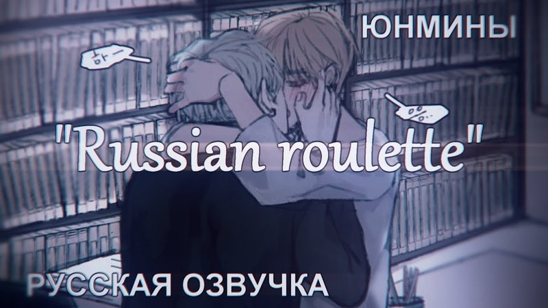 ОЗВУЧКА ФАНФИКА || «Russian roulette» || ЮНМИНЫ [рус]