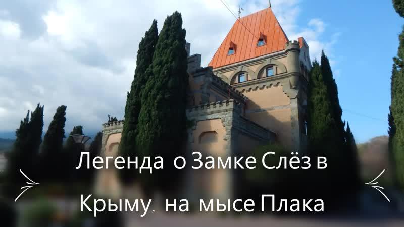 Легенда о замке Слёз на мысе Плака. Е.Кобельник