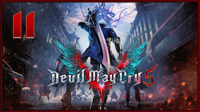 Devil May Cry 5 ★ 11 Глава Церберов