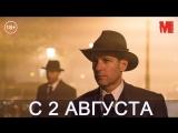 Дублированный трейлер фильма «Шпионская игра»