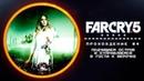 Far Cry 5   Прохождение 4   Подчищаем остров и в гости к Верочке
