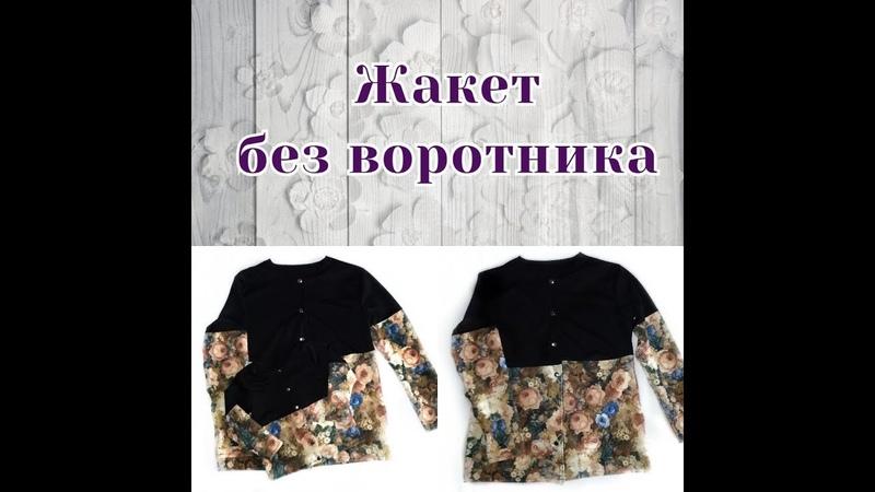 Как сшить короткий жакет без воротника MHK How to sew a short jacket without a collar