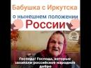 Бабушка с Иркутска о нынешнем положении России
