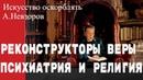 Невзоров Реконструкторы веры психиатрия и религия Из книги Искусство оскорблять