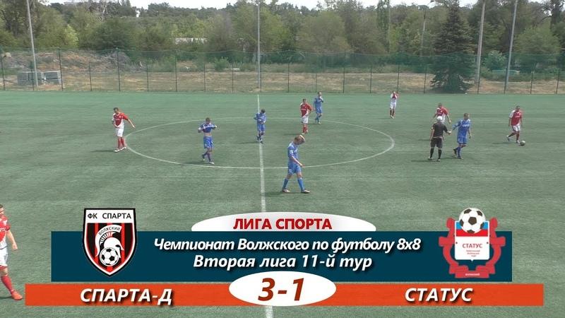 Вторая лига. 11-й тур. Спарта-Д-Статус 3-1 ОБЗОР