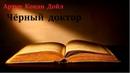 Артур Конан Дойл Чёрный доктор аудиокнига