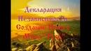 ВВС | Декларация Независимости. Создание Нового Мира Русь
