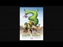 Мультфильм «Шрек 3» 2007 год