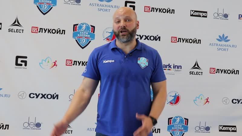 Послематчевый комментарий главного тренера команды Динамо Астрахань-Александра Горбатикова