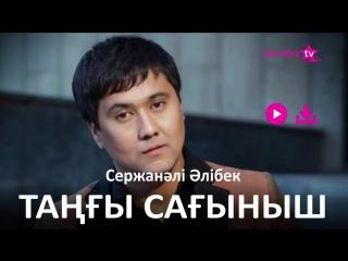 Сержанәлі Әлібек - Таңғы сағыныш (Zhuldyz Аудио).mp4