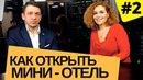 Секреты инвестиций в недвижимость Как открыть мини отель 2 выпуск. Наталия Закхайм и А. Вавилов