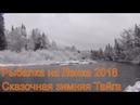 Рыбалка 2018 на рыбу ленок Тайга Обманка на ленка Охота Рыбалка Поход в лес Ловля ленка Природа