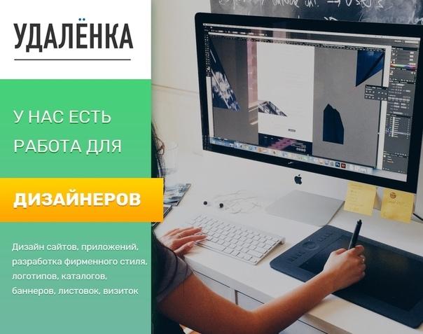 Дизайнер на удаленную работу в москве переводчик фрилансер с чего начать