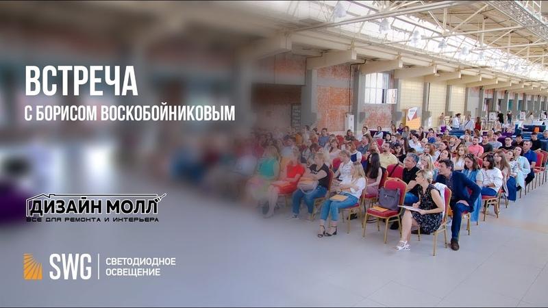 Встреча с Борисом Воскобойниковым. Открытие магазина SWG в Дизайнмолл