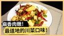 【辣子雞丁】道地川菜最經典!肉嫩麻香最下飯!《33廚房》 EP32-3 狄志杰 265