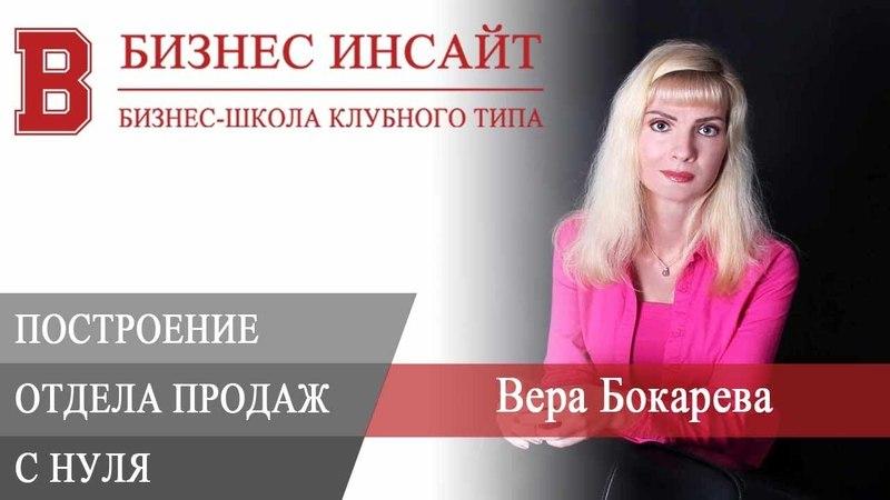 Вера Бокарева. Построение отдела продаж с нуля