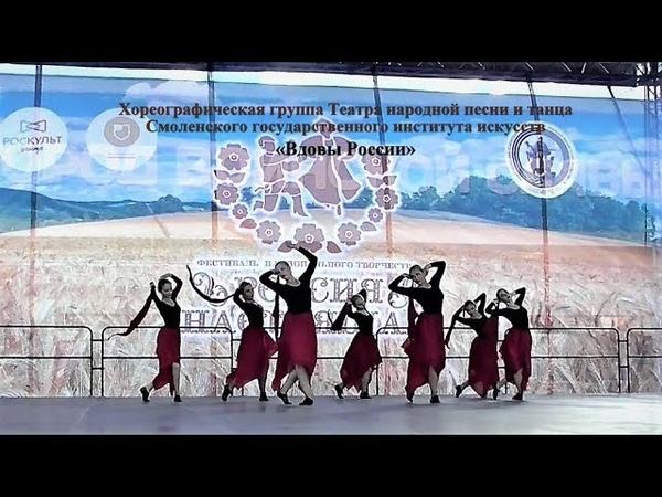 Хореографическая группа Театра народной песни и танца Смоленского ГИИ Вдовы России