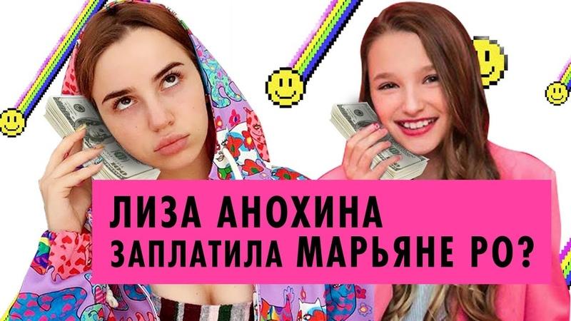 Лиза Анохина и Марьяна Ро сестры Продажные вайны девочки с Hype Camp