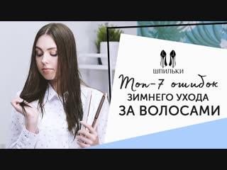 Губительные ошибки зимнего ухода за волосами Шпильки | Женский журнал