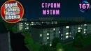 GTA Siberia СТРОИМ МУТИМ СТАРАЕМСЯ 167