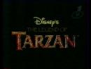 Дисней-клуб (ОНТПервый,2003) Легенда о Тарзане: Побег из тюрьмы