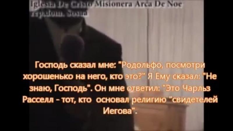 Основатель свидетелей Иегова - в аду