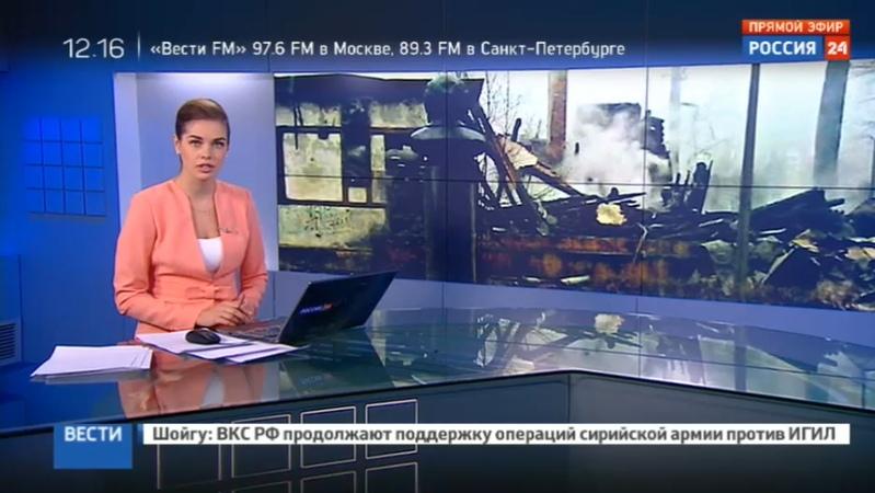 Новости на Россия 24 • Огонь охватил дом академика Павлова
