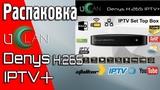 Распаковка Denys H.265 IPTV+ Smart TV приставки. #uclan